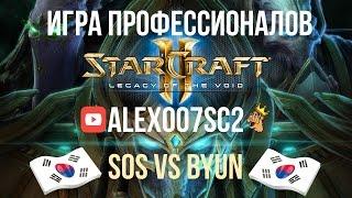 Игра абсолютного чемпиона мира по StarCraft 2 от первого лица: sOs vs ByuN