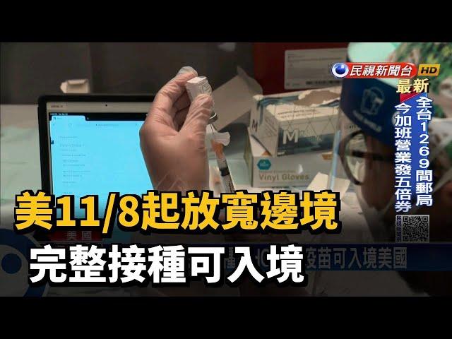 美11/8起放寬邊境  完整接種可入境-民視台語新聞