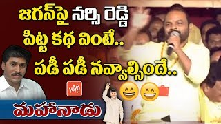 nannuri narsi reddy funny speech on kcr third front