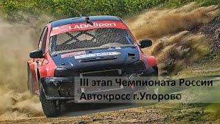 Автокросс  III Этап Чемпионата России 2015 г.Упорово