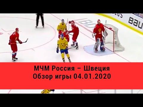МЧМ Россия – Швеция Обзор игры 04.01.2020