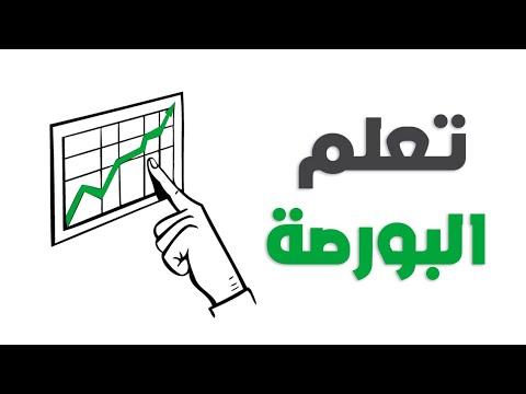 كورس البورصة - كل ما تحتاجه للاستثمار في البورصة!