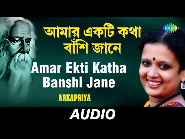 Amar Ekti Katha Banshi Jane   আমার একটি কথা বাঁশি জানে   Arkapriya। Rabindra Sangeet   Audio