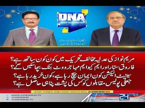 PMLN new plan against Judiciary | DNA | 16 Feb 2018 | 24 News HD