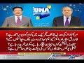 PMLN new plan against Judiciary   DNA   16 Feb 2018   24 News HD