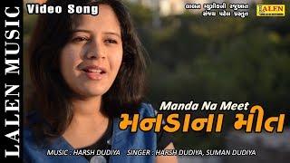 MANDA NA MEET | HARSH SUMAN | LATEST GUJARATI SONG | LALEN MUSIC