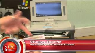 """Обмануть банкомат - """"Утро с Вами"""" 25.10.2013"""