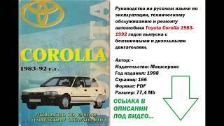 Руководство по ремонту, эксплуатации и ТО Toyota Corolla 1983 1992 г