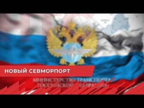 НТС Севастополь: Власти Севастополя попросили Минтранс России забрать Севморпорт