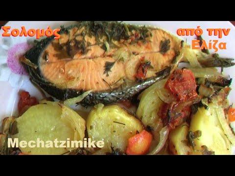Σολομός στο φούρνο από την Ελίζα #MEchatzimike