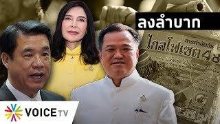 Wake Up Thailand  - กลับลำแบนสารเคมี