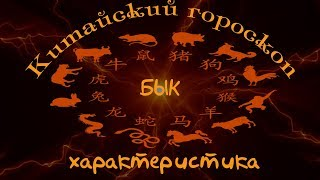 Бык-характеристика(Китайский гороскоп)