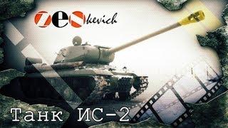 Тест-Драйв Танк Ис-2 / Tank Is-2