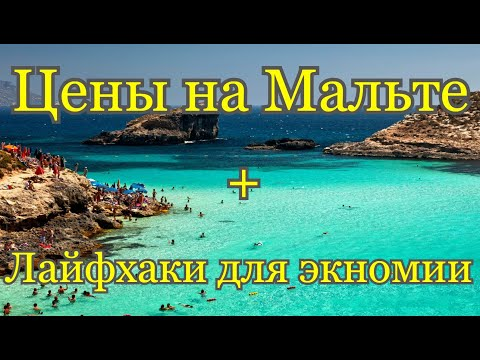 Цены на Мальте: магазины, еда, жилье, транспорт + Крутой лайфхак для экономии.