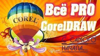 Corel обучение. Интересует обучение Corel? Бесплатные видео уроки по Corel DRAW.
