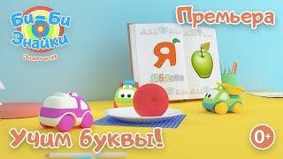 Би-Би-Знайки Буква Я (песенки для детей) Развивающий мультик. Песенка для малышей.