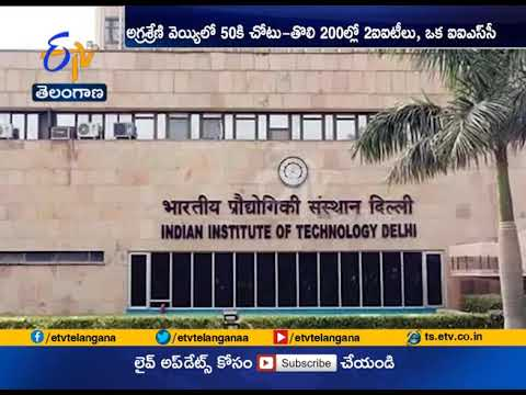 QS World University Ranking 2020   IIT Bombay Secures Top Position Among  Indian Institutions