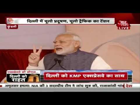 Vajpayee का सपना था KMP Expressway, हमने पूरा किया: PM Modi