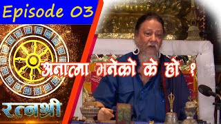 Bodhi TV : Ratna Shree (03) : What is Anatma ? अनात्मा भनेकाे के हाे