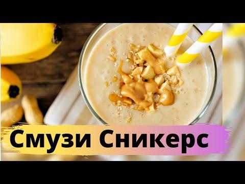 Шикарный Смузи Сникерс 🍫 Очень вкусно!!! 😋
