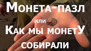 Монета-пазл, или Как мы монетУ собирали (Крым Февраль 2017)