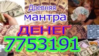 Моментальное получение денег МЕДИТАЦИЯ. Деньги моментально начнут течь к вам в карман.(, 2017-03-17T12:30:55.000Z)