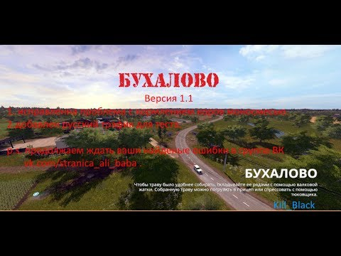 Farming simulator 2019 обзор карты Бухалово v 1.1
