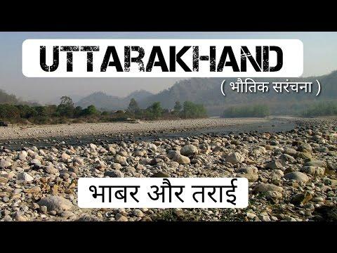 Uttarakhand भाबर और तराई क्षेत्र | Bhabar ,Tarai ,Bangar , Khadar. !! (Geo/P4)