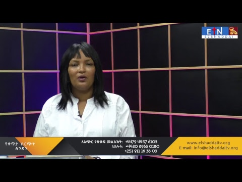 ELSHADDAI TELEVISION NETWORK Friday: Live From London