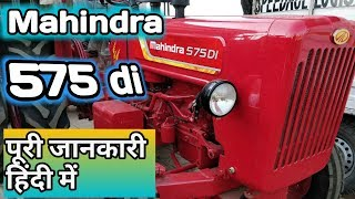 Mahindra 575 DI bhoomiputra tractor price and review & specifications
