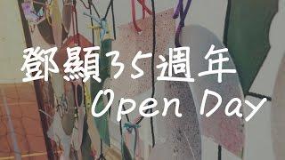 鄧顯中學35週年開放日【22/4~23/4】 歡迎參觀!!