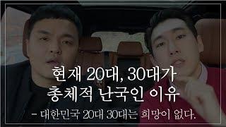 대한민국 20대 30대가 총체적 난국인 이유. 희망이 없는 세대.