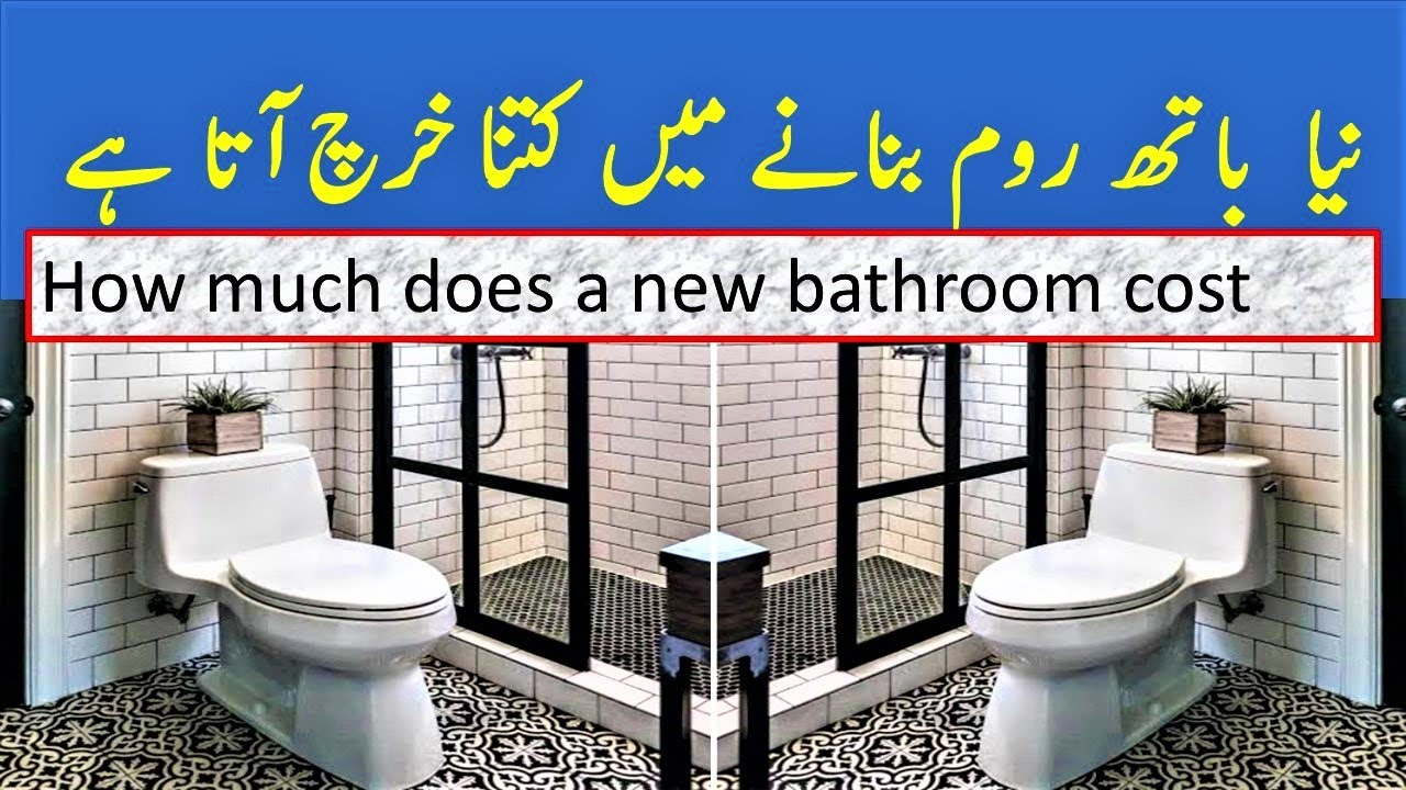 How Much Does A New Bathroom Cost Youtube