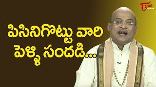 పిసినిగొట్టు వారి పెళ్ళి సందడి.. | Garikapati Narasimha Rao | TeluguOne