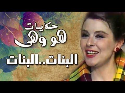 5a1e8d877 هو وهي: البنات .. البنات .. لسعاد حسني - YouTube