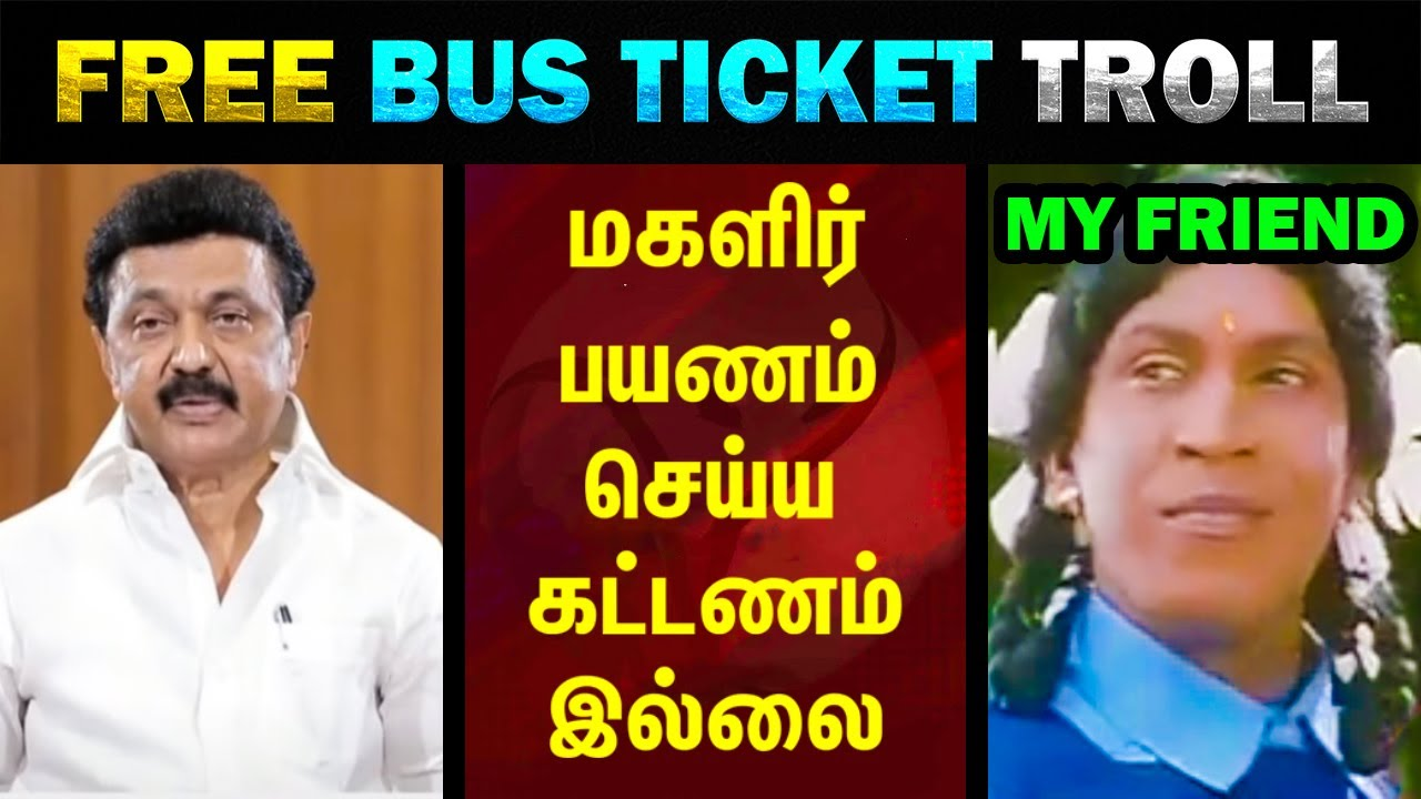 FREE BUSS TICKET FOR LADIES IN TAMILNADU TROLL - TODAY TRENDING