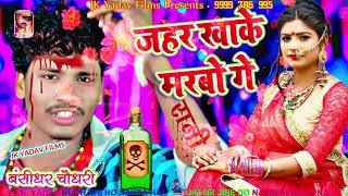 जहर खाके मरबो गे - Jahar Khake Marbo Ge - Bansidhar Chaudhary - Jk Yadav Films