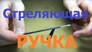 как сделать стреляющую ручку