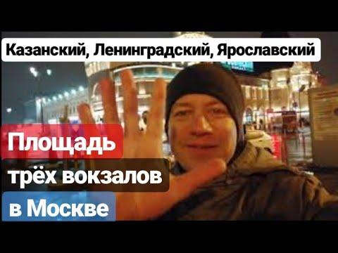 Площадь трёх вокзалов в Москве. Казанский, Ленинградский и Ярославский жд вокзалы.