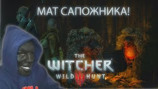 Столько Мата В Жизни Не Слышал - Ведьмак 3 Дикая Охота Смертельный Заговор [Witcher 3 Wild Hunt]