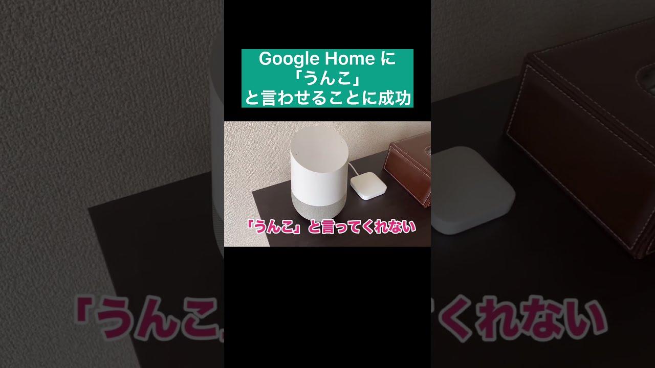 Google Homeに💩と言わせることに成功!! #Shorts