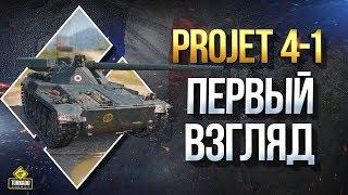 Разрабы Сделали ИМБУ - Projet 4-1 - Первый Взгляд