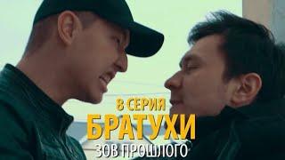 Братухи-3сезон-8эпизод зов прошлого/юфрейм/yuframe/