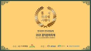 한국인 한국인답게 2021 홍익문화축제
