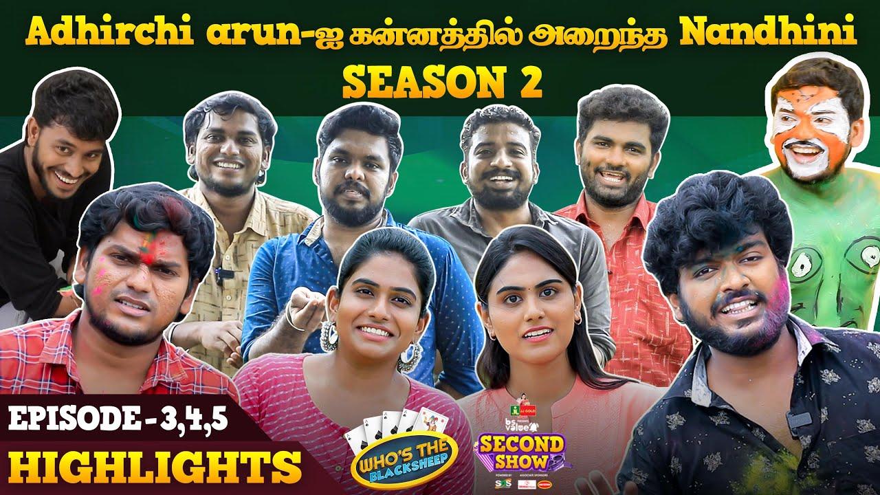 Adhirchi Arun -ஐ கன்னத்தில் அறைந்த Nandhini Season 2 | Highlights | Second Show | Bs Value