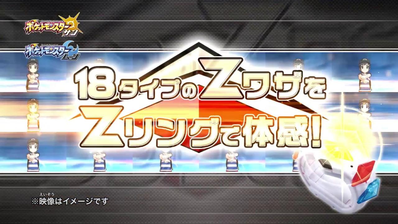公式】ポケットモンスター サン・ムーン ZワザをZリングで体感! vol