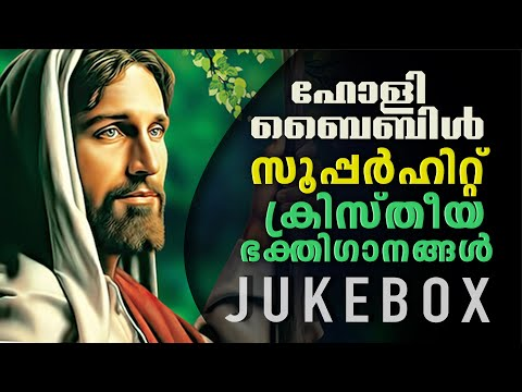Holy Bible Full Audio Jukebox | Fr Shaji Thumpechirayil
