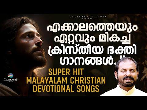 Holy Bible Full Audio Jukebox | Fr Shaji Thumpechirayil