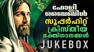Holy Bible Full Auḋio Jukebox | Fr Shaji Thumpechirayil