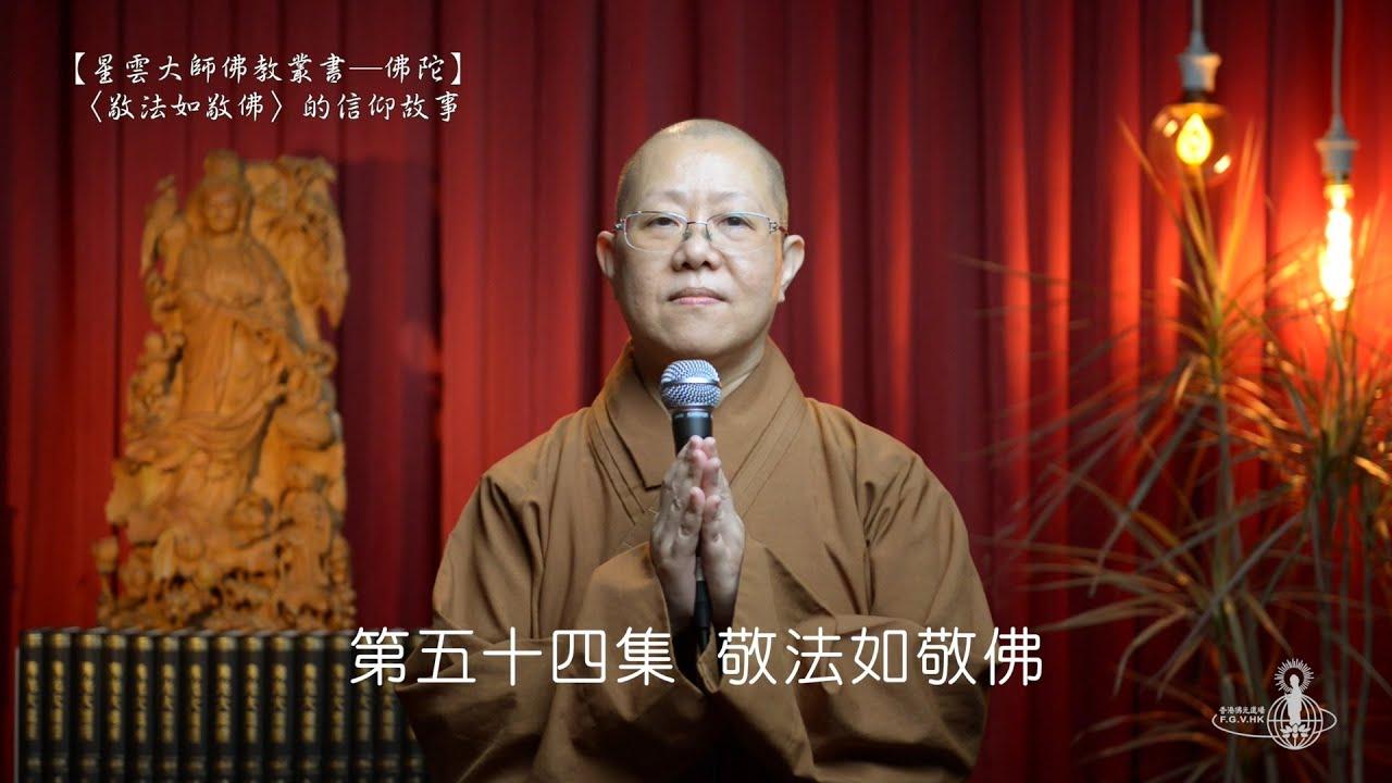 「敬法如敬佛」的信仰故事(佛典故事第54集)